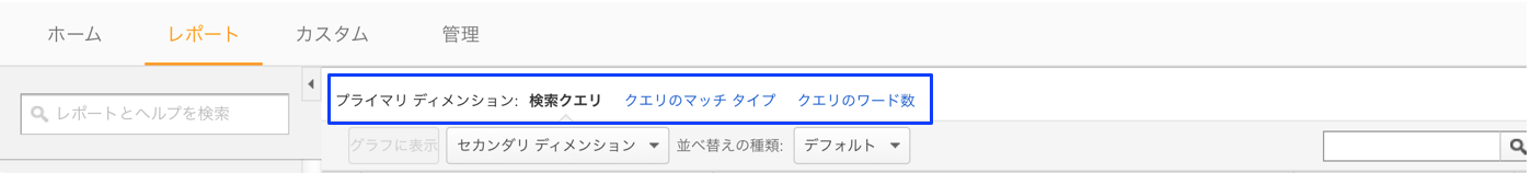 検索語句レポートのプライマリディメンション切り替え