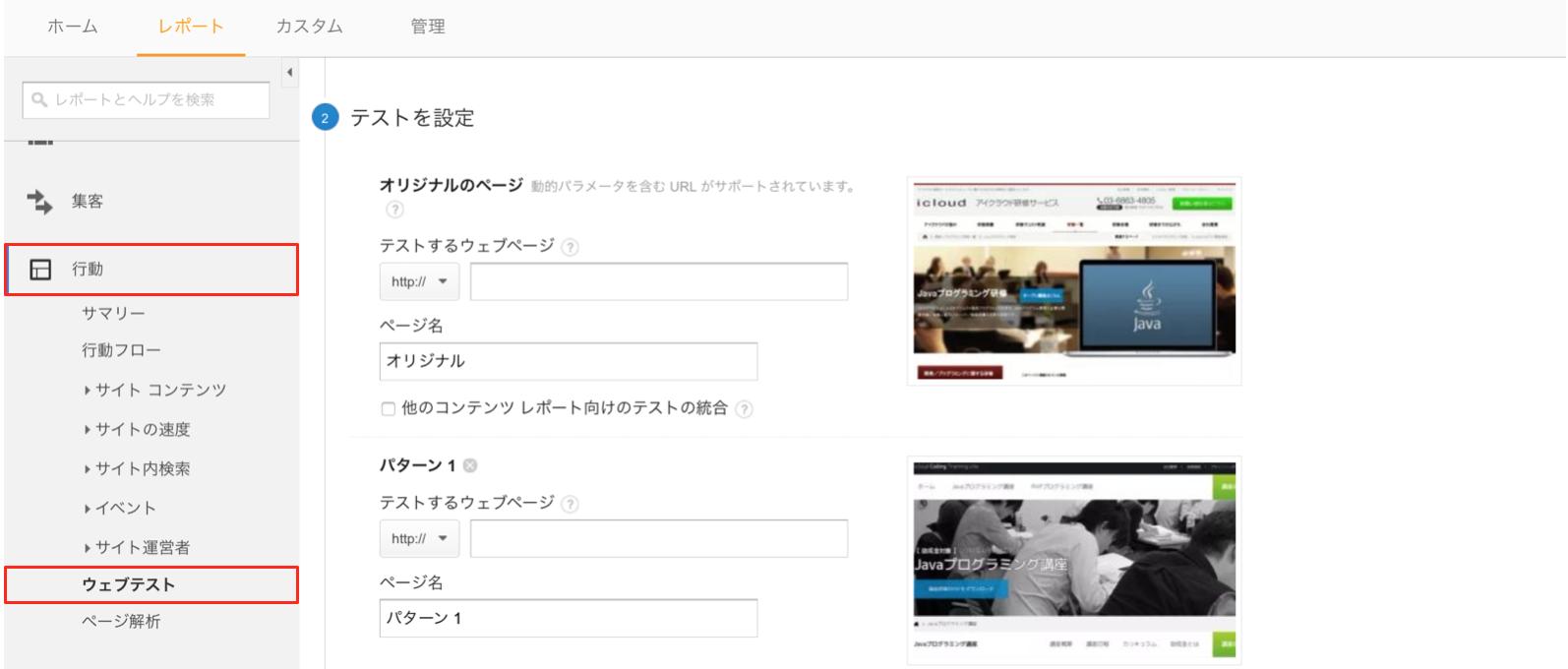 Googleアナリティクスのウェブテスト(テストを設定)