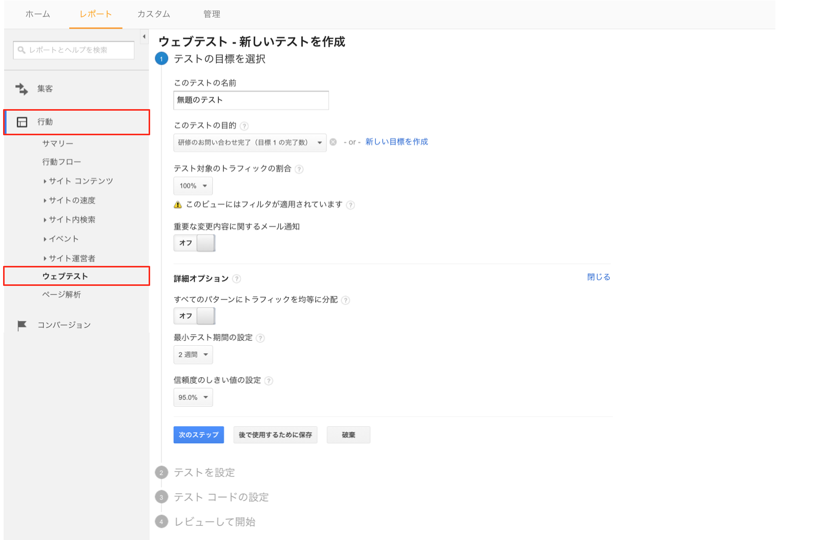 Googleアナリティクスのウェブテスト(テストの目標を選択)