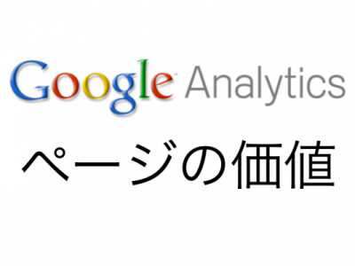 ページの価値を知る方法 〜Googleアナリティクスのコンテンツ分析〜