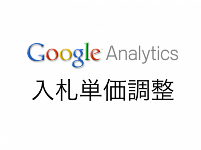 AdWordsの入札単価調整をGoogleアナリティクスで確認する方法