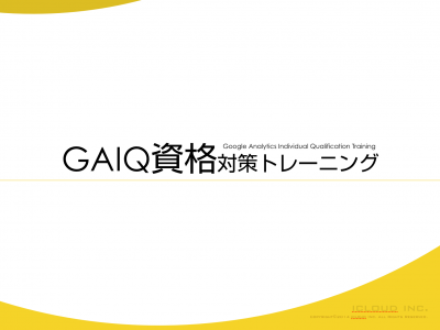 GAIQの問題をやってみよう(英語問題と日本語解説)