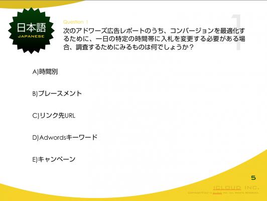 GAIQの日本語問題
