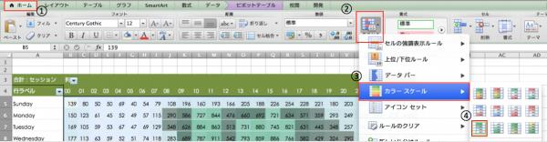 Excelの条件付き書式メニュー画面