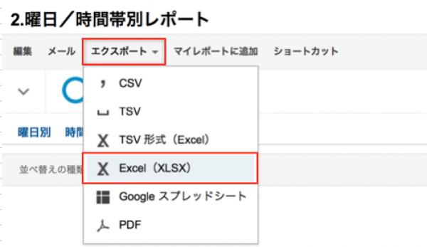 Googleアナリティクスのエクスポート画面