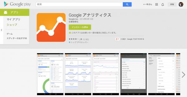 Google Play「Googleアナリティクス」アプリの画面