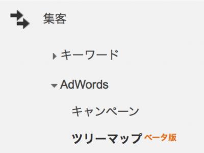 GoogleアナリティクスのAdWordsツリーマップ